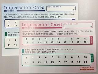 印象カード