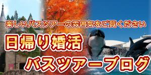 ブログ紹介-日帰りバスツアー