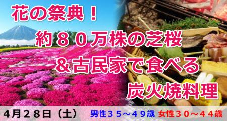 1800428 花の祭典!約80万株の芝桜&古民家で食べる炭火焼料理