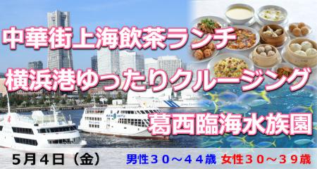 1800504 中華街上海飲茶ランチ&横浜港ゆったりクルージングと葛西臨海水族園