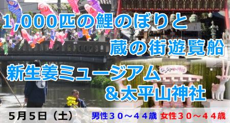 1800505 1,000匹の鯉のぼりと蔵の街遊覧船・新生姜ミュージアム&太平山神社参拝