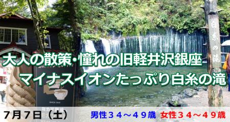 1800707 旧軽銀座散策&マイナスイオンたっぷり白糸の滝