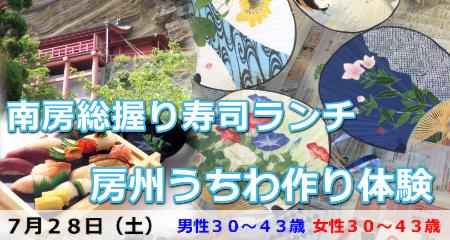 180728 南房総握り寿司ランチと日本3大・房州うちわ作り体験&懐かしの保田小学校