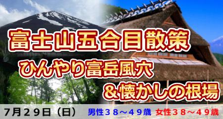 180729-2 天地の境・富士山五合目散策とひんやり富岳風穴&懐かしの根場