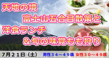 180721 天地の境・富士山五合目散策と洋食ランチ&旬の味覚もも狩り