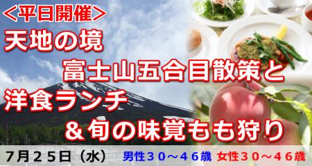 180725 <平日開催>天地の境・富士山五合目散策と洋食ランチ&旬の味覚もも狩り