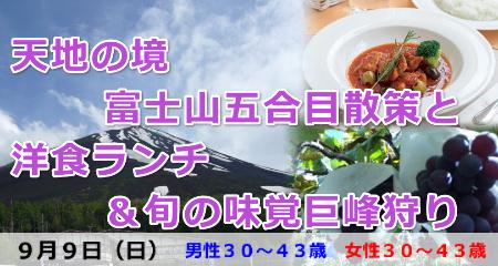 180909 天地の境・富士山五合目散策と洋食ランチ&旬の味覚巨峰狩り