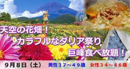 180908 天空の花畑!カラフルなダリア祭りとぶどうの王様・巨峰食べ放題