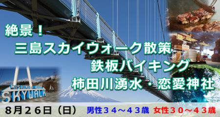 180826 絶景!三島スカイウォーク散策と鉄板バイキング&柿田川湧水・恋愛神社