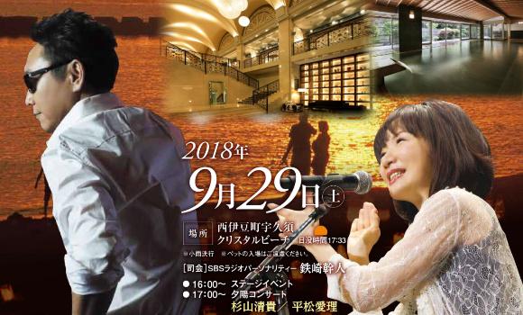 180929-30西伊豆1泊杉山平松コンサート