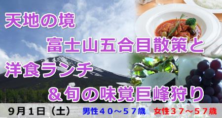 180901 天地の境・富士山五合目散策と洋食ランチ&旬の味覚巨峰狩り