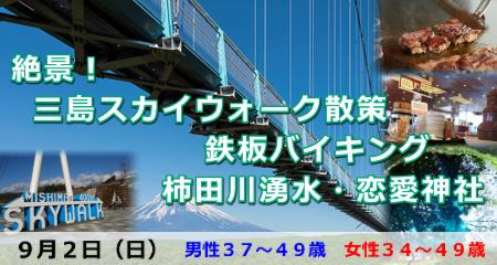 180902 絶景!三島スカイウォーク散策と鉄板バイキング&柿田川湧水・恋愛神社
