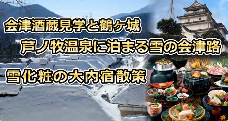 181222-23-雪化粧の大内宿散策!会津酒蔵と鶴ヶ城・芦ノ牧温泉に泊まる雪の会津路1泊