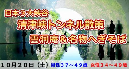 181020 日本3大峡谷清津峡トンネル散策と雲洞庵&名物へぎそば御膳