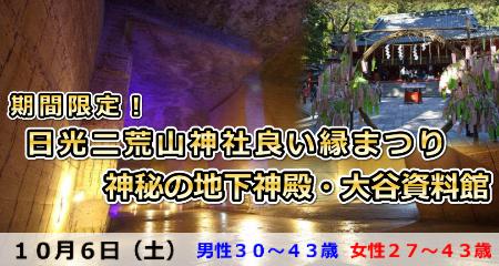 181006 期間限定!日光二荒山神社良い縁まつり神秘の地下神殿・大谷資料館