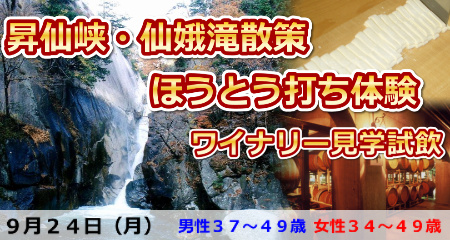 180924 昇仙峡ほうとう打ち体験!名勝・仙娥滝散策とワイナリー見学&試飲