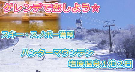19011213-ゲレンデで恋しよう☆スキー・スノボー満喫ハンターマウンテン!塩原温泉1泊2日