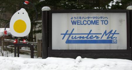 ハンターマウンテンスキー場