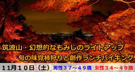 181110 筑波山・幻想的なもみじのライトアップ&旬の味覚柿狩りと創作ランチバイキング