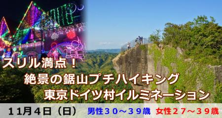 181104 スリル満点!絶景の鋸山プチハイキングと東京ドイツ村イルミネーション鑑賞