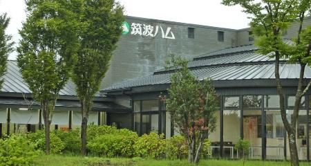 筑波ハム工場