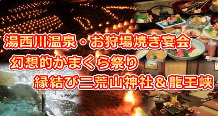19020203-湯西川温泉・お狩場焼き宴会 幻想的なかまくら祭りと縁結び二荒山神社&龍王峡