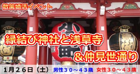 190126【浅草・散策婚活】縁結び神社と浅草寺&仲見世通り
