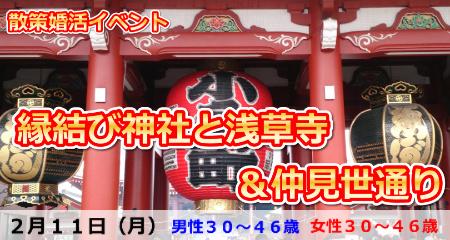 190211【浅草・散策婚活】縁結び神社と浅草寺&仲見世通