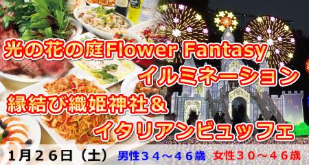 190126 光の花の庭Flower Fantasyイルミネーション鑑賞&縁結び織姫神社とイタリアンビュッフェ