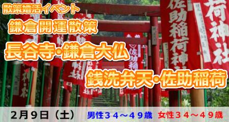 190209 散策婚活イベント鎌倉開運散策長谷寺・鎌倉大仏と銭洗弁