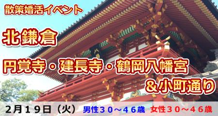 190219 散策婚活北鎌倉 円覚寺・建長寺・鶴岡八幡宮&小町通り