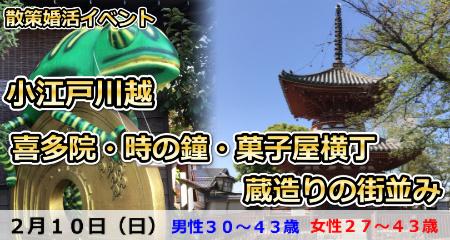 190210【川越・散策婚活】喜多院・時の鐘・菓子屋横丁と蔵造りの街並み-画像
