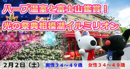 190202 咲き誇るハーブと絶景の富士山鑑賞!関東最大級イルミネーション光の祭典イルミリオン