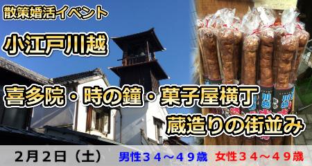 190202【川越・散策婚活】喜多院・時の鐘・菓子屋横丁と蔵造りの街並み-
