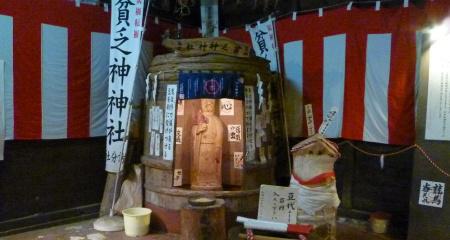 丸井伊藤味噌 貧乏神神社