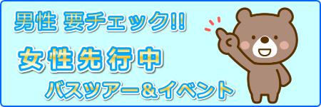 2019 男性要チェック!女性先行中ツアー&イベント