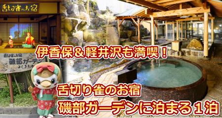19052526 伊香保&軽井沢満喫!舌切り雀のお宿・礒辺ガーデンに泊まる1泊2日