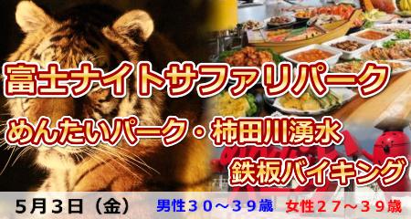 190503 富士ナイトサファリパーク&めんたいパーク・パワースポット柿田川湧水と鉄板バイキング