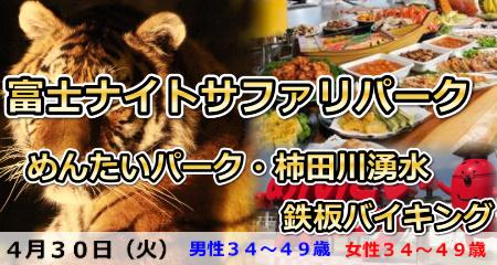 190430 富士ナイトサファリパーク&めんたいパーク・パワースポット柿田川湧水と鉄板バイキング