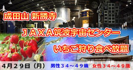 190429 成田山・新勝寺詣り&JAXA筑波宇宙センター見学といちご食べ放題
