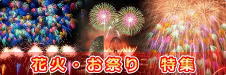花火・お祭り 特集