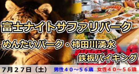190727 富士ナイトサファリパーク&めんたいパーク・パワースポット柿田川湧水と鉄板バイキング