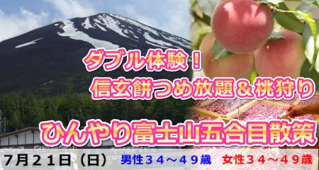 190721 ダブル体験!信玄餅つめ放題&桃狩り・ひんやり富士山五合目散策とプレミアムランチバイキング
