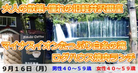 190916 大人の散策・旧軽井沢銀座とマイナスイオンたっぷり白糸の滝&ログハウス焼肉ランチ