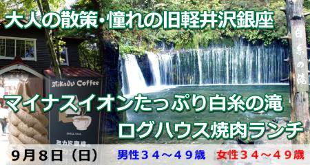 190908 大人の散策・旧軽井沢銀座とマイナスイオンたっぷり白糸の滝&ログハウス焼肉ランチ