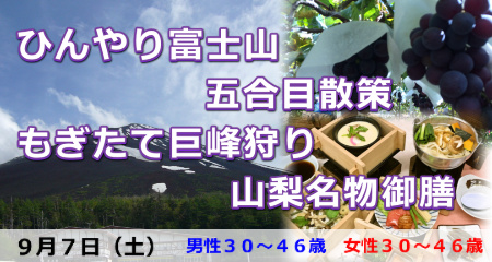 190907 ひんやり富士山五合目散策&もぎたて巨峰狩りと山梨名物御膳