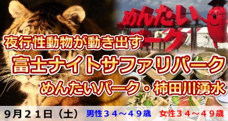 190921 夜行性動物が動き出す!夕暮れサファリ&パワースポット柿田川湧水とめんたいパーク