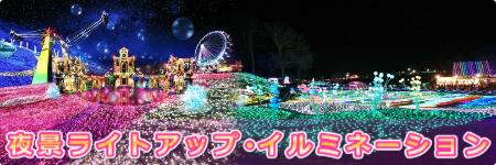 夜景ライトアップ・イルミネーション 特集