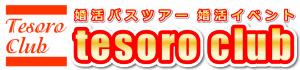 婚活バスツアー・東京出発で30代40代中心ならテゾーロクラブ