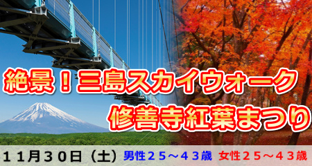 191130 絶景!三島スカイウォークと修善寺もみじ祭り&めんたいパーク伊豆